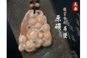 【奇石原礦款】龍宮舍利原礦 項鍊/掛飾 C17