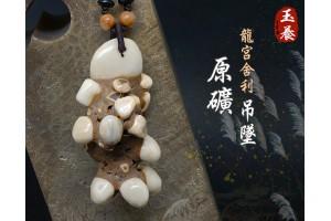 【奇石原礦款】龍宮舍利原礦 項鍊/掛飾 C19
