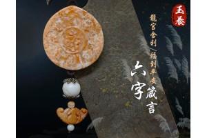 【六字箴言】天然龍宮舍利項鍊 ZA-30