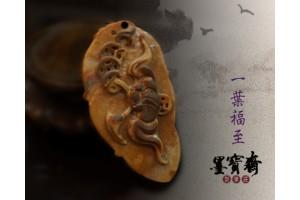 04.[一葉福至]龍宮舍利吊墜