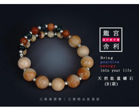 「手工設計款」龍宮舍利+925銀 手珠/手環 WB-1