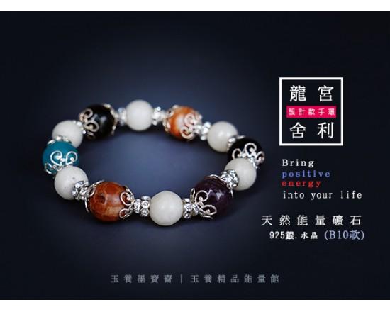 「手工設計款」龍宮舍利+925銀+多寶水晶 手珠/手環 WB-10