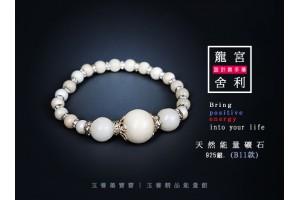 「手工設計款」龍宮舍利+925銀手環 手珠/手環 WB-11