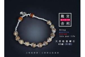 「手工設計款」龍宮舍利+925銀 手珠/手環 WB-2