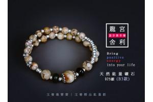 「手工設計款」龍宮舍利+925銀 手珠/手環 WB-3
