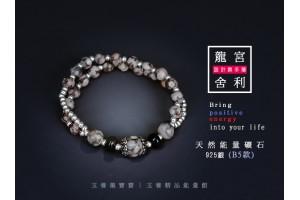 「手工設計款」龍宮舍利+925銀 手珠/手環 WB-5