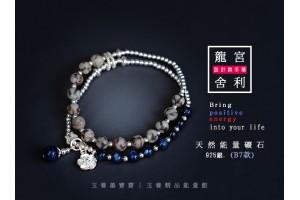 「手工設計款」龍宮舍利+925銀+藍晶 手珠/手環 WB-7