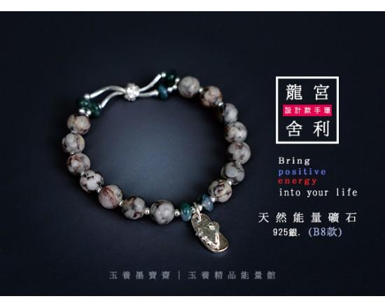 「手工設計款」龍宮舍利+925銀 手珠/手環 WB-8