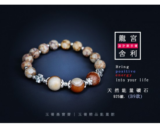 「手工設計款」龍宮舍利+925銀 手珠/手環 WB-9