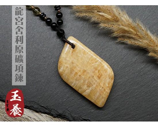 【奇石原礦】 龍宮舍利項鍊 伶俐納福 A01