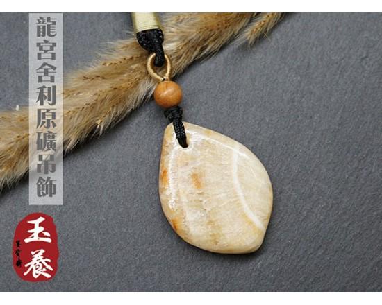 【奇石原礦】 龍宮舍利吊飾 A04