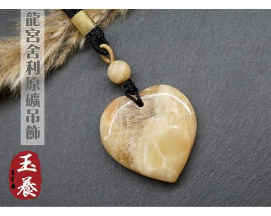【奇石原礦】 龍宮舍利吊飾 A05