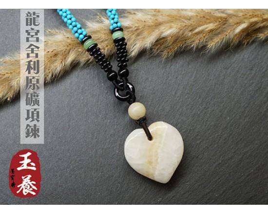 【奇石原礦】 龍宮舍利項鍊 心想事成 A07