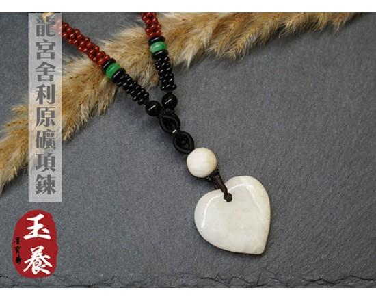 【奇石原礦】 龍宮舍利項鍊 心想事成 A08