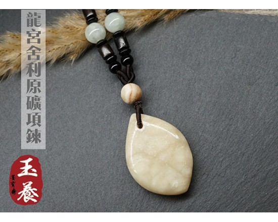 【奇石原礦】 龍宮舍利項鍊 A13