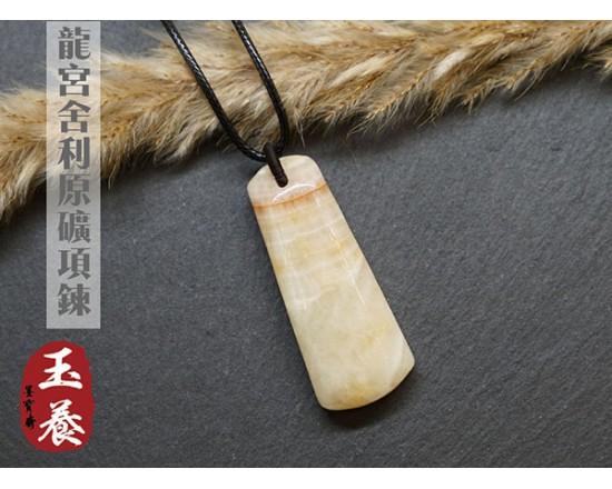 【奇石原礦】 龍宮舍利項鍊 A17
