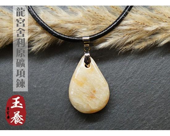 【奇石原礦】 龍宮舍利項鍊 A18