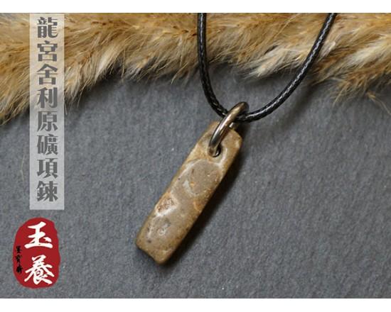 【奇石原礦】 龍宮舍利項鍊 莫忘初衷 A30