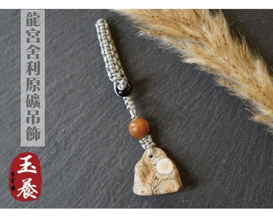 【奇石原礦】 龍宮舍利吊飾 A40-已售出