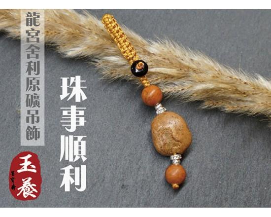 【奇石原礦】 龍宮舍利吊飾 珠事順利 A41