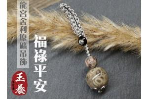 【奇石原礦】 龍宮舍利吊飾 福祿平安 A42