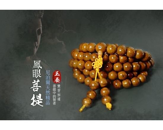 尼泊爾鳳眼菩提子108念珠