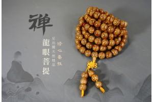 尼泊爾龍眼菩提子108念珠