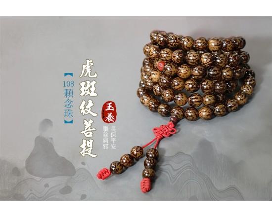 虎斑紋菩提子108念珠
