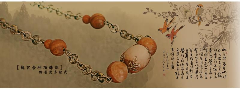 龍宮舍利設計款項鍊