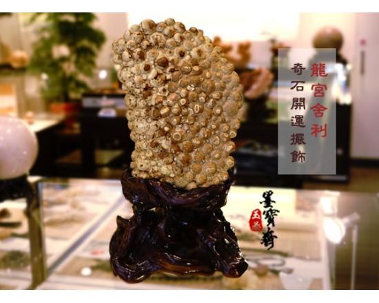 [龍宮舍利奇石開運風水擺飾-03