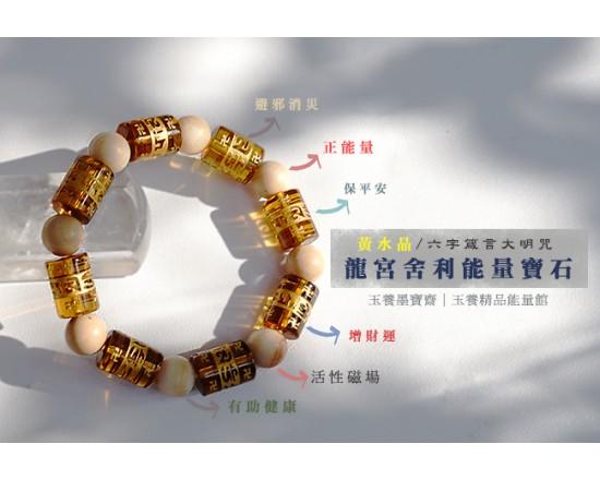「六字箴言」龍宮舍利+黃水晶 手珠 MB06