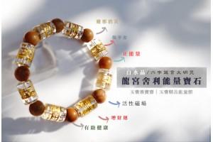 「六字箴言」龍宮舍利+白水晶 手珠 MB04