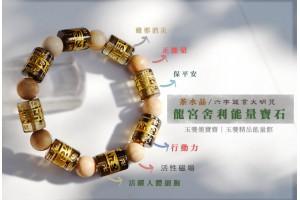 「六字箴言」龍宮舍利+茶晶 手珠 MB05