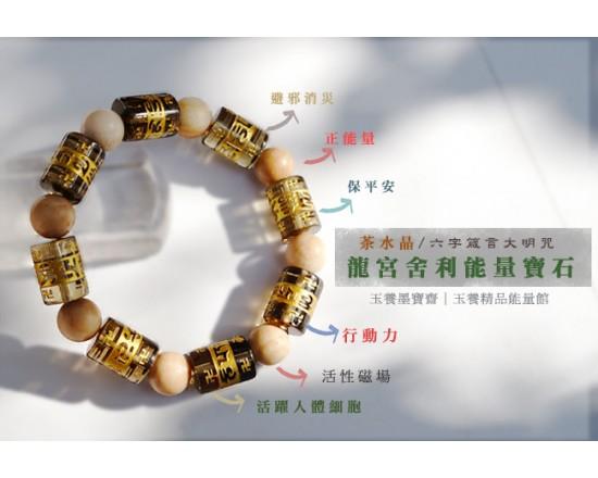 「六字箴言」龍宮舍利+茶晶 手珠 MB06