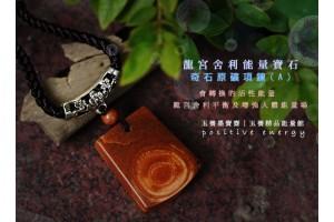 【奇石原礦款】龍宮舍利原礦剖面項鍊  ZB-2