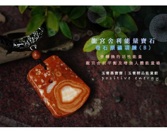 【奇石原礦款】龍宮舍利原礦剖面項鍊(B)