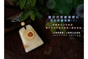 【奇石原礦款】龍宮舍利原礦剖面項鍊  ZB-4