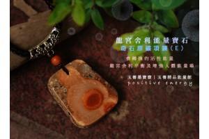 【奇石原礦款】龍宮舍利原礦剖面項鍊  ZB-6