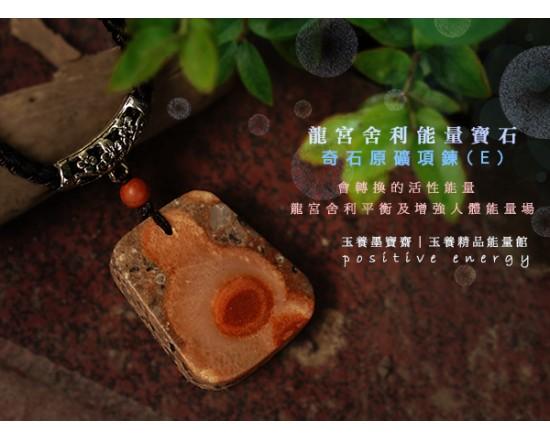 【奇石原礦款】龍宮舍利原礦剖面項鍊(E)
