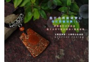 【奇石原礦款】龍宮舍利原礦剖面項鍊  ZB-8